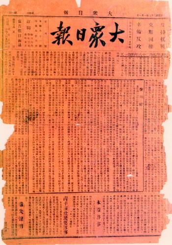 大众日报 为人民大众服务是报纸的根