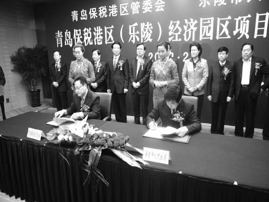 △青岛保税港区管委与乐陵市政府在济南举行签约仪式