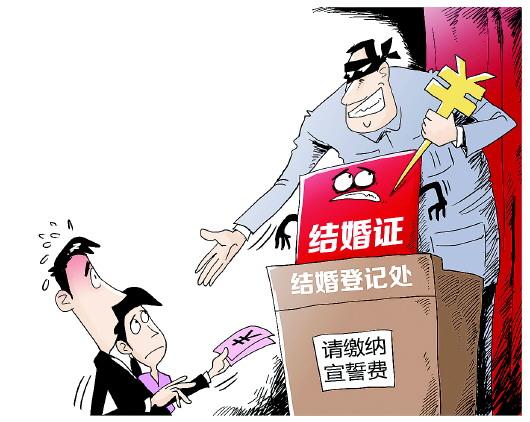卡通宣誓矢量图