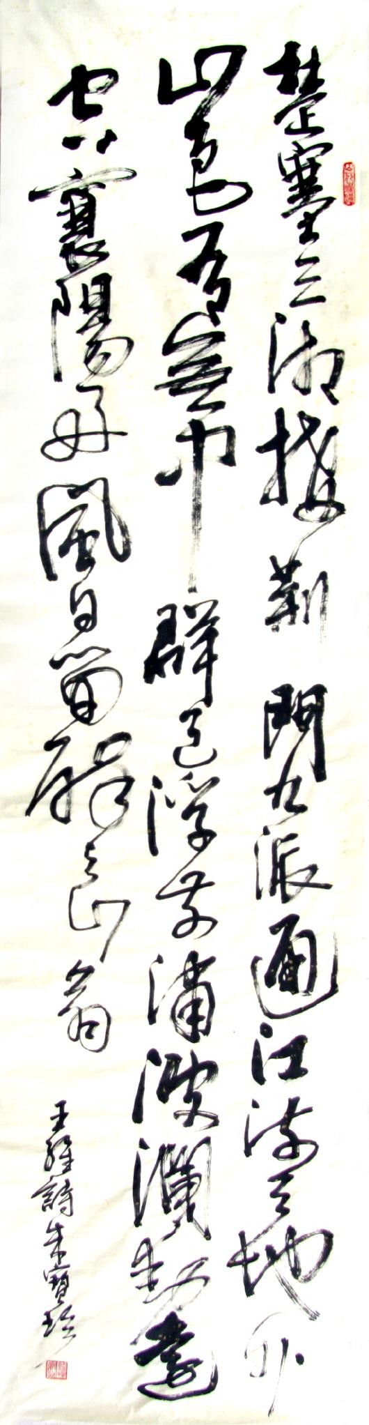 作者:朱宝珍 生于1946年12月,德州书法家协会会员,禹城 ...