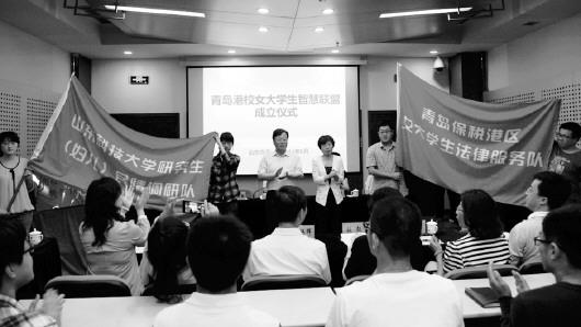 青岛港校女大学生智慧联盟正式成立