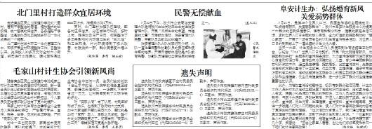 (孟凡江) 毛家山村计生协会引领新风尚   随着黄岛区灵山卫街道