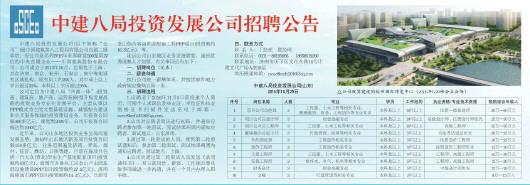 中建八局投资发展公司(以下简称公司)是中国建筑第八工程局有限公司直属二级单位,母公司是名列2016年世界财富500强第27位的中央直属企业中国建筑股份有限公司。公司成立于2013年10月,总部位于上海,并在济南、南京、杭州、石家庄、南宁等地设有区域机构,现有员工约200人,其中硕士以上学历超过35%,本科以上学历超过95%。   公司定位为中建八局四商一体(投资商、建筑商、地产商、运营商)转型升级发展战略的投资业务专业化发展平台,主要从事以PPP模式为主的大型基础设施、城镇综合建设和公共服务