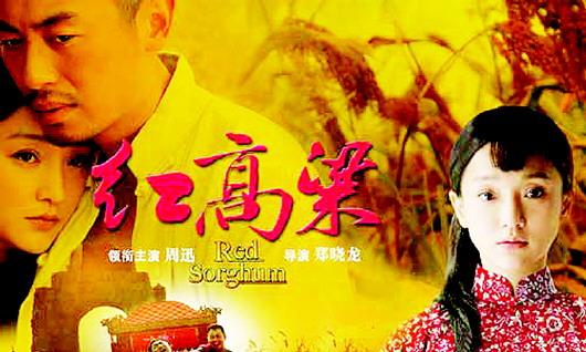 电视剧《红高粱》被告剧本v被告周迅主演的电视剧如懿传图片