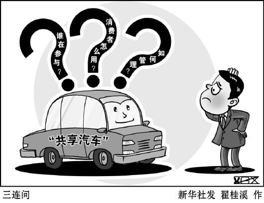 手机下单、随叫随走、每公里1元继共享单车后,时尚、酷炫的共享汽车又成为北京、上海、深圳、重庆、成都、武汉、杭州等地的街头一景。 潜在需求巨大   在国内大中城市,买车、养车成本越来越高,再加上限行政策、上车牌难及停车位饱和等问题,公众对共享汽车具有巨大潜在需求。   记者调查发现,首汽集团旗下Gofun出行、乐视汽车平台零派乐享、宝驾出行等共享汽车品牌已进驻北京市场,其中Gofun出行已经在北京储备1100辆车,车型包括奇瑞、江淮、北汽等,租赁点100多个,2017年