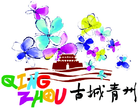 青州旅游形象标识正式对外发布