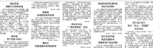 """活动在""""歌唱祖国""""大合唱中落下帷幕. (程芃芃 陈新利)"""