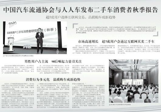 中国汽车流通协会与人人车发布二手车消费者秋季报告