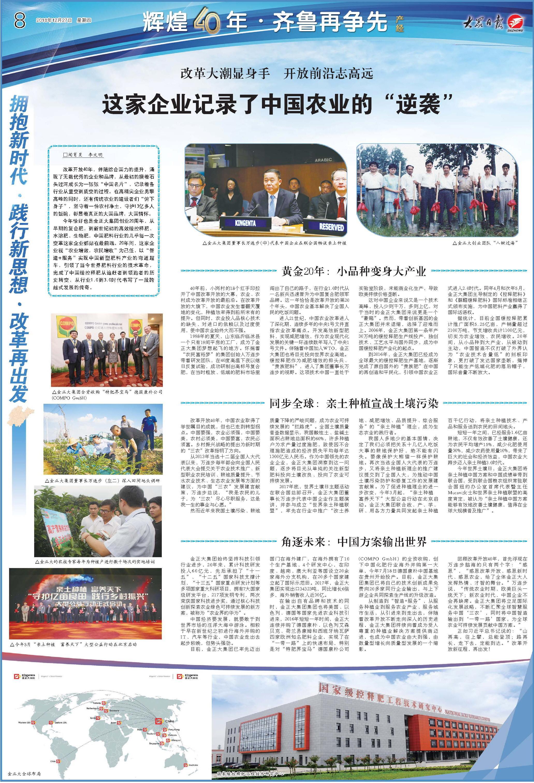 1998年的夏天,山东临沂临沭县一个只有19间平房的工厂,成为了