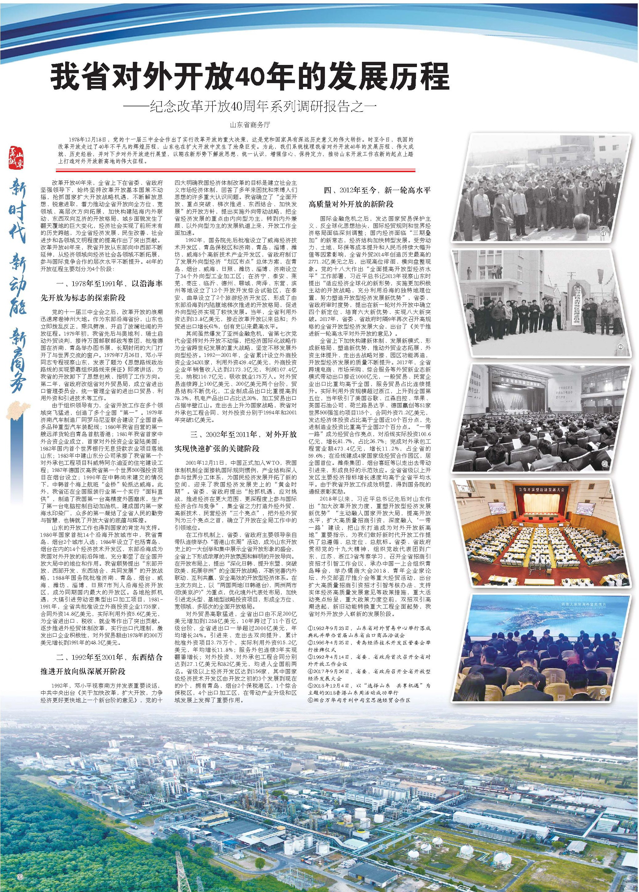 八大中央委员_第二年,省政府改组省对外贸易局,成立省进出口管理委员会,统一管理