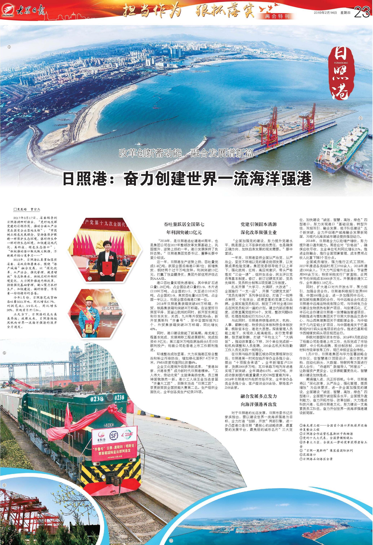 日照港:奋力创建世界一流海洋强港