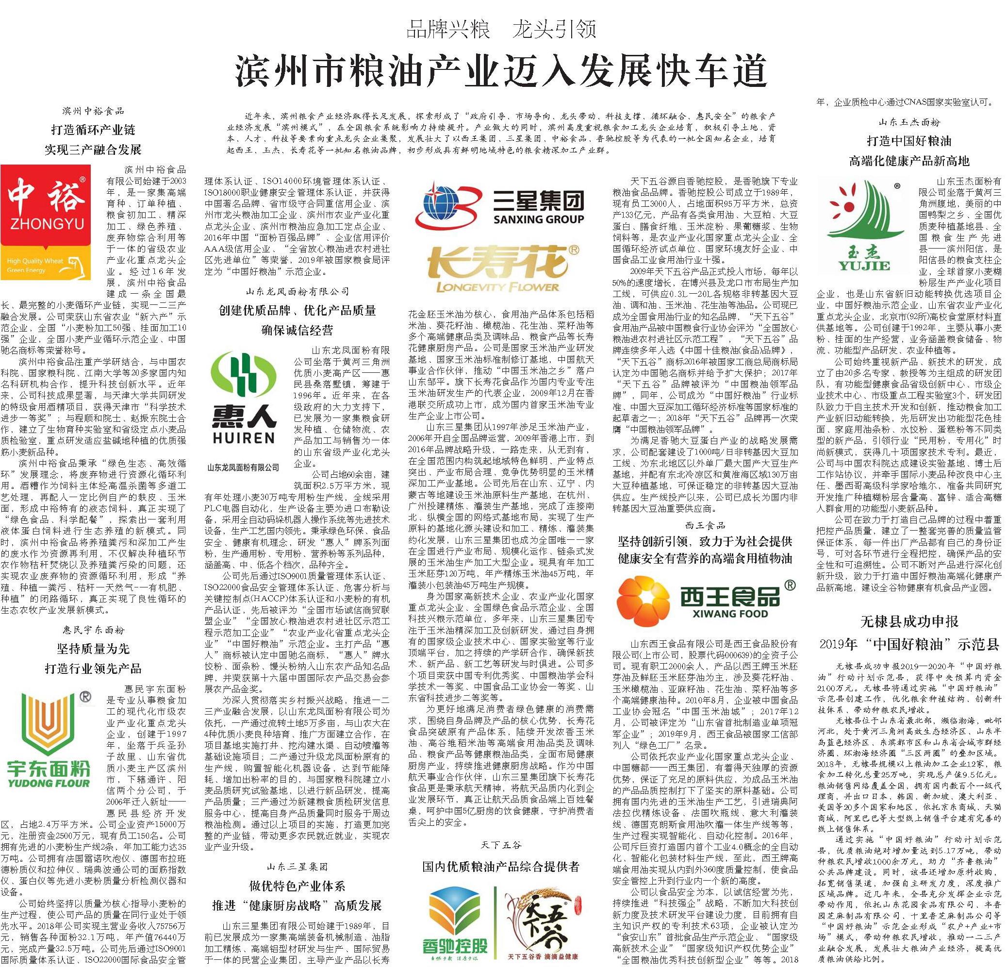 首页大众日报粮油v龙头龙头兴粮食品引领苏州中裕面包注重滨州哪里有卖鸡腿品牌图片