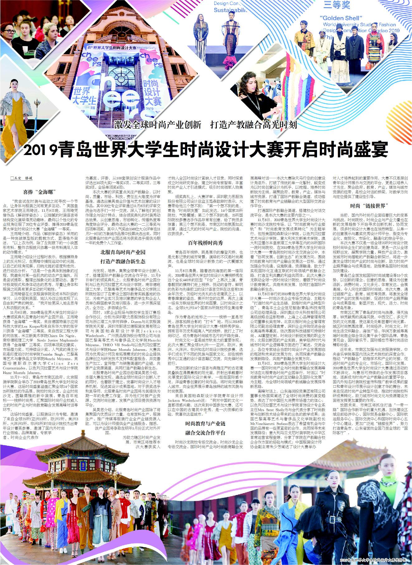 海军陆战队头�_2019青岛世界大学生时尚设计大赛开启时尚盛宴