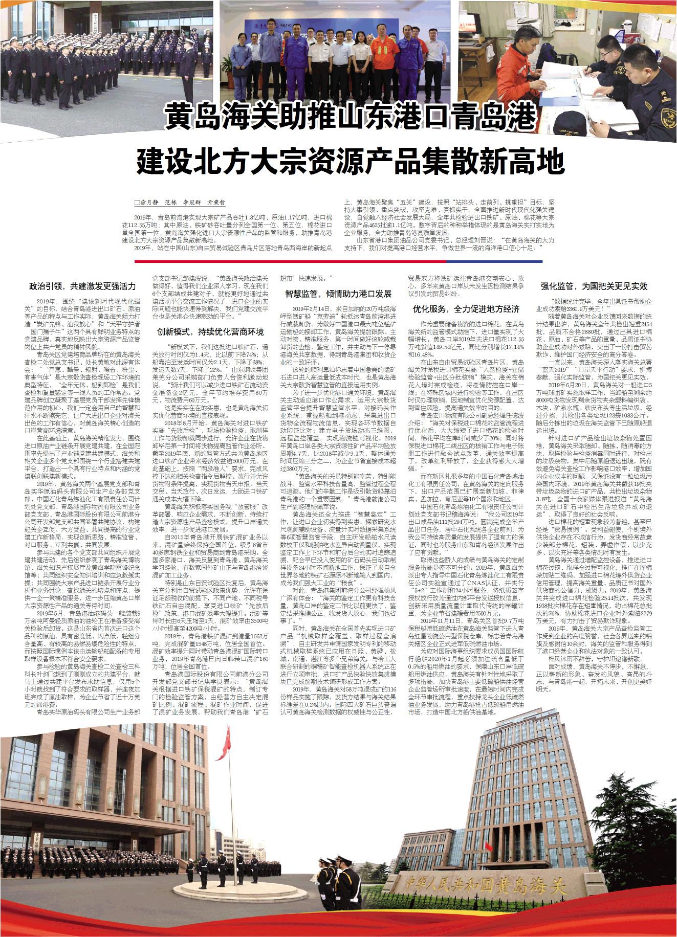 专本跺+_2019年,黄岛海关派出专人指导中国石化青岛炼油化工有限责任公司实验