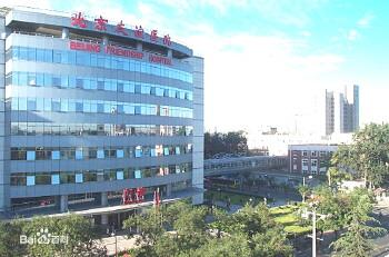 首都医科大学附属北京友谊医院与济南天大白癜风医院建立定期学术图片