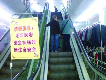老人在商场扶梯摔倒