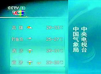 央视首次播出钓鱼岛天气预报