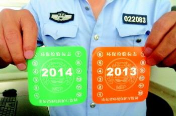 汽车年检将核发黄,绿两种环保标志